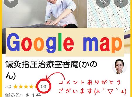 香庵の鍼灸治療の感想 グーグルマップの香庵のページにコメントありがとうございます!(五反田 鍼灸院)