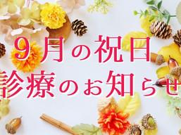 9月の祝日 診療のお知らせ(五反田 鍼灸院)