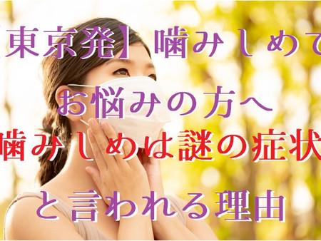 【東京発!】噛みしめ症状にお悩みの方に知ってほしい「噛みしめは謎の症状」といわれる理由 (五反田 鍼灸院)