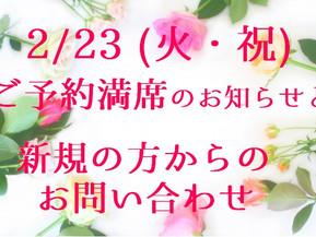 2/23(火・祝)ご予約満席のお知らせと新規の方からのお問い合わせ(五反田 鍼灸院)
