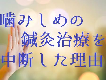 【東京発!】噛みしめの鍼灸治療を中断した理由(五反田 鍼灸院)