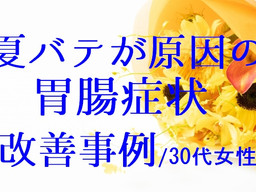 夏バテが原因の胃腸症状改善事例/30代女性(五反田 鍼灸院)