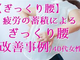 【ぎっくり腰】疲労の蓄積によるぎっくり腰改善事例/40代女性(五反田 鍼灸院)
