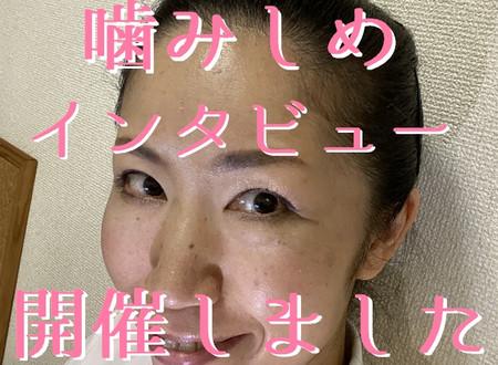 【東京で噛みしめ癖を治す】噛みしめインタビューを開催しました!(五反田 鍼灸院)