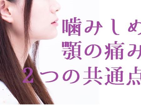 「噛みしめによる顎の痛み」鍼灸治療が急増中!? 噛みしめる人の2つの共通点(五反田 鍼灸院)