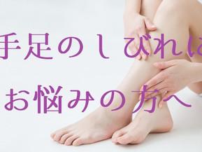 手足のしびれにお悩みの方へ~しびれ症状が治る近道とは~(五反田 鍼灸院)