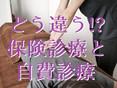 保険診療・自費診療の違い(五反田 鍼灸院)