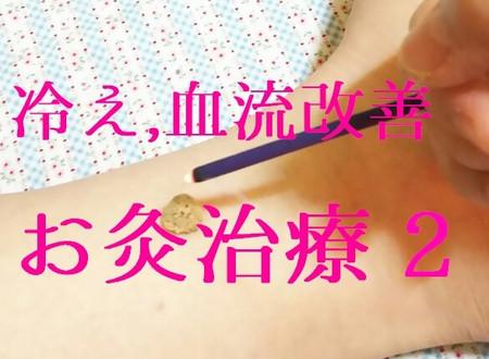 血流改善で冷え解消 香庵の鍼灸治療~お灸編2(五反田 鍼灸院)