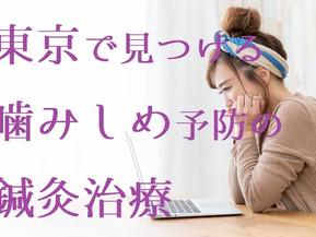 東京で見つける「噛みしめ」予防から始められる鍼灸治療(噛みしめ改善事例3)30代女性(五反田 鍼灸院)