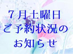 7月土曜日 ご予約状況のお知らせ(五反田 鍼灸院)