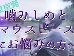 【東京発】噛みしめとマウスピースにお悩みの方へ(五反田 鍼灸院)