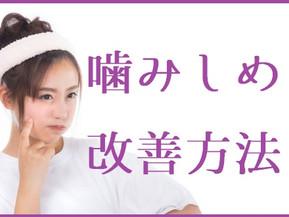 「噛みしめと顎の痛み」改善方法(五反田 鍼灸院)