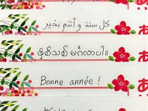 外国人の方へのお年賀状に嬉しい感想をいただきました!(五反田 鍼灸院)