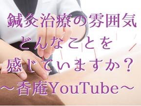 【鍼灸治療を受けるときどんなことを感じていますか?】香庵YouTube 第4弾!(五反田 鍼灸院)