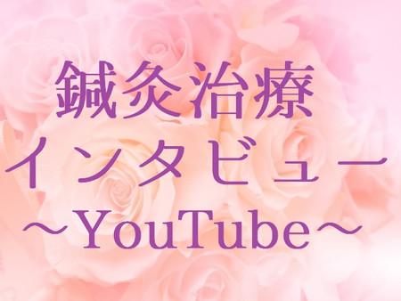 香庵の鍼灸治療インタビュー!YouTube動画アップ第1弾(五反田 鍼灸院)