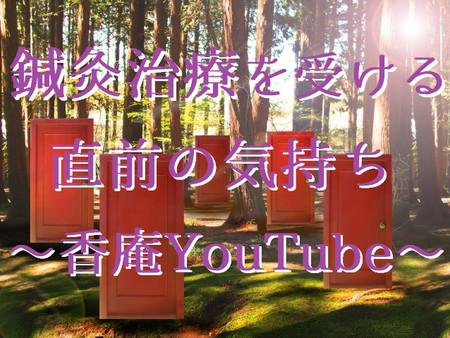 香庵の玄関ドアを開ける直前の気持ち、教えてください 香庵YouTube第2弾!(五反田 鍼灸院)