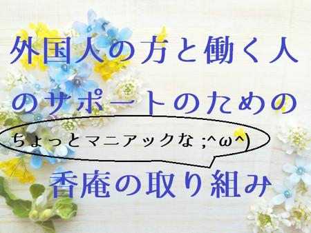 外国人の方と働く人のための香庵の取り組み(五反田 鍼灸院)