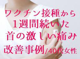 ワクチン接種から1週間続いた首の激しい痛み改善事例/40代女性(五反田 鍼灸院)