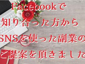 Facebookで知り合った方からSNSを使った副業のご提案を頂きました(五反田 鍼灸院)