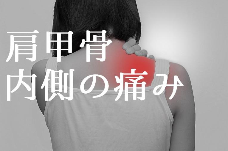 右肩甲骨内側の痛み