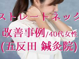 ストレートネック改善事例/40代女性(五反田 鍼灸院)