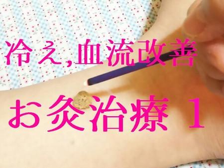 冷え、血流改善、免疫力アップ!香庵の鍼灸治療~お灸編1(五反田 鍼灸院)