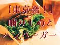 【東京発の噛みしめ治療】噛みしめ症状とハンバーガー(五反田 鍼灸院)