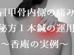 肩甲骨の内側の痛み/ かつて鍼聖と謳われた超有名鍼灸師の「秘方1本鍼」〜香庵での実例(五反田 鍼灸院)