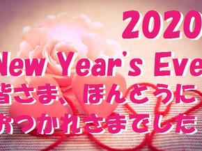 2020年大晦日! 皆さま本当におつかれさまでした!(五反田 鍼灸院)