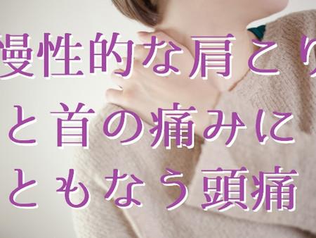 慢性的な肩コリと首の痛みにともなう頭痛 (肩こり改善事例)30代女性(五反田 鍼灸院)
