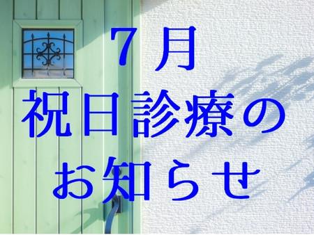 7月 祝日診療のお知らせ(五反田 鍼灸院)