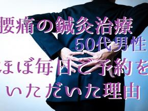 腰痛の鍼灸治療/50代男性 ほぼ毎日ご予約をいただいた理由(五反田 鍼灸院)