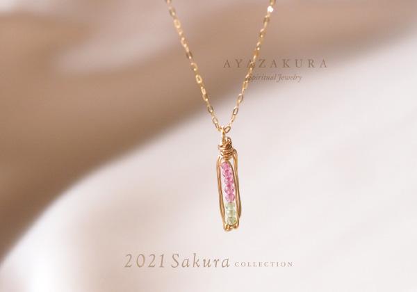 2021Sakura_2