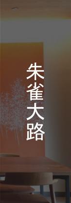 7suzaku.png