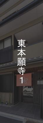 9honganji1.png