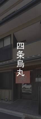 8shijokarasuma.png