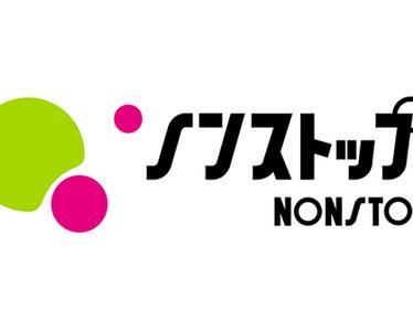 フジテレビ「ノンストップ!」に生出演!