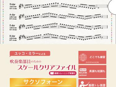 「吹奏楽部員のためのスケールクリアファイル」を監修!