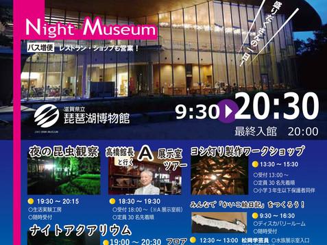 2019/7/27(土) 滋賀県立琵琶湖博物館
