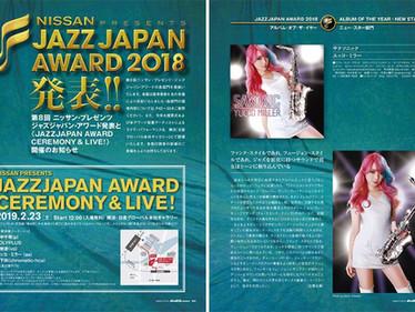 JAZZ JAPAN アワード2018「ニュー・スター部門」賞を受賞しました!