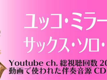 ユッコ・ミラー公式の楽譜がロケットミュージックより発売!