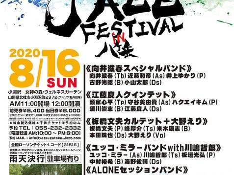 2020/8/16(日) 八ヶ岳ジャズフェスティバル2020