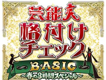 朝日放送テレビ「芸能人格付けチェックBASIC〜春の3時間スペシャル〜」に出演!
