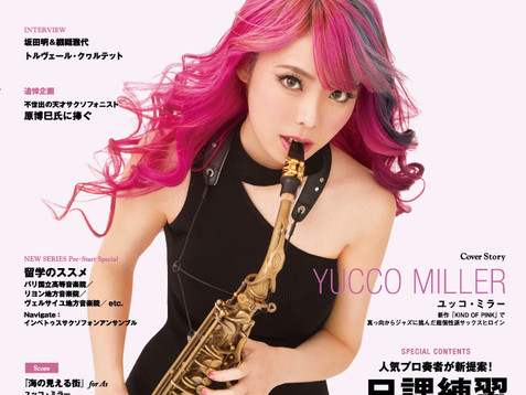 THE SAX[vol.97]【表紙】