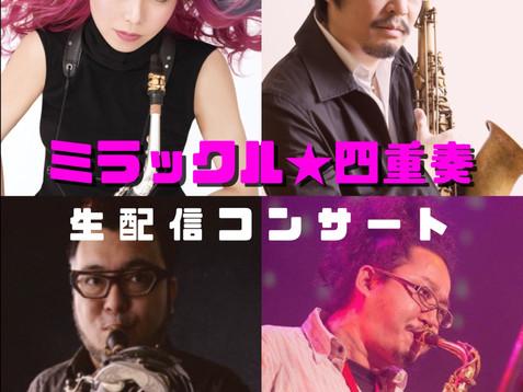 2020/9/22(火 祝日) ミラックル四重奏★生配信コンサート