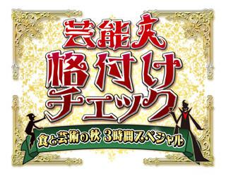 朝日放送テレビ「芸能人格付けチェック 食と芸術の秋 3時間スペシャル」に出演!