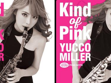 ユッコ・ミラー3rdアルバム「Kind of Pink」2019年9月11日キングレコードより発売!
