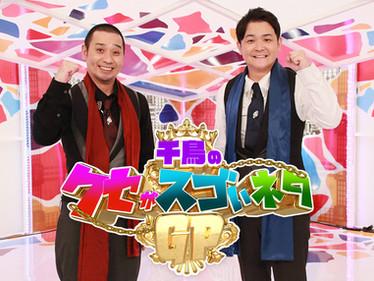 フジテレビ「千鳥のクセがスゴいネタGP」に出演!