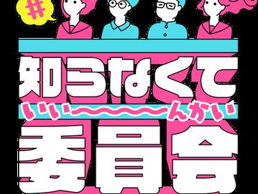 HBC北海道放送「知らなくて委員会」に出演!