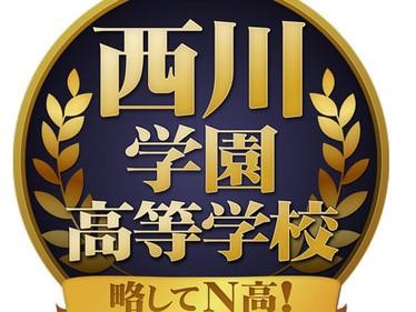 T.M.Revolution西川貴教さんのニコ生番組「西川学園高等学校、略してN高!」にレギュラー出演決定!
